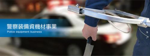警察装備資機材事業タイトル画像