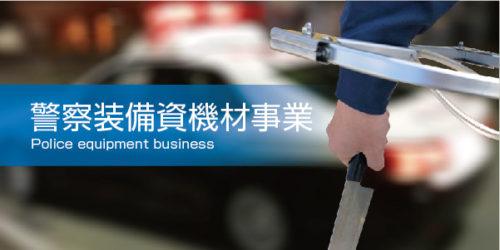 警察装備資機材事業タイトル画像(スマホ用)