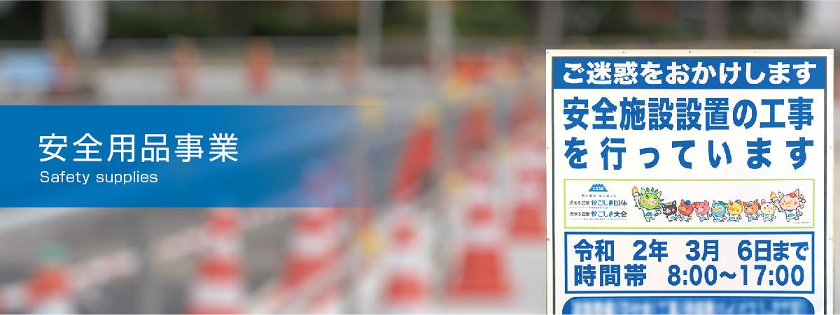 看板・印刷物・イベント企画事業ページタイトルPC表示