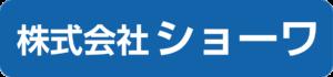 株式会社ショーワのロゴ画像